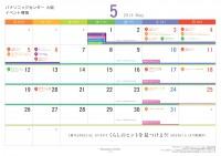 2014コトカラ_カレンダー5月_0428_01