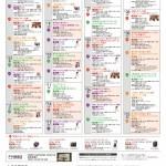 2014コトカラ_カレンダー8月_0728_01