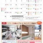 2014コトカラカレンダー9月_02