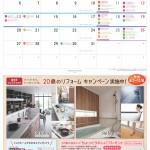 2014コトカラ_カレンダー10月_0929_02