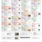 2014コトカラ_カレンダー10月_0929_01
