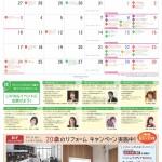 2014コトカラ_カレンダー11月_1021_02