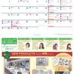 2014コトカラ_カレンダー12月_1128 (1)_02