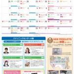 2015コトカラ_カレンダー2月_納品_02