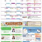 2015コトカラ_カレンダー4月_0331-20002